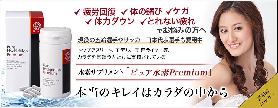 ピュア水素Premium