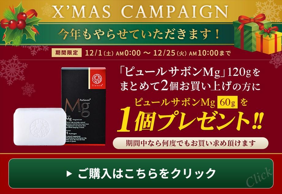 ピュールサボンMg2018Xmasキャンペーン